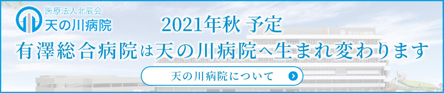 有澤総合病院は天の川病院へ生まれ変わります