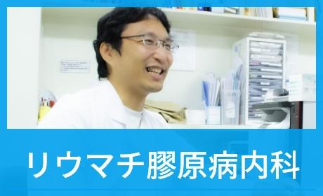 リウマチ膠原病内科